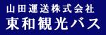 山田運送株式会社 東和観光バス